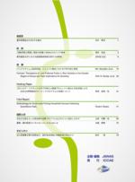農学国際協力-・紙16(2018)_目次R2.png