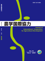 農学国際協力-・紙16(2018_表紙.png