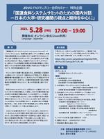 FAO-JISNAS2nd合同セミナー_ポスター案_210524.png